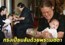 ที่สุดด้วยพระเมตตา กรมสมเด็จพระเทพฯ ทรงขลิบผมไฟตามประเพณีโบราณให้เด็กน้อยมีบุญคนนี้