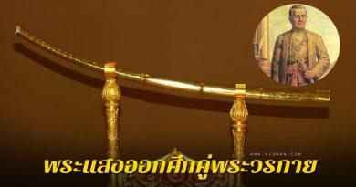 พระแสงราชศัสตราเมืองกำแพงเพชร ประจำรัชกาลที่ ๑